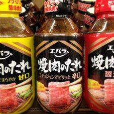焼肉のたれ 醤油味・甘口・辛口 98円(税抜)