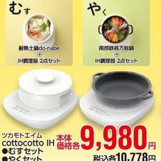 cottocotto IH むすセット・やくセット 9,980円(税抜)