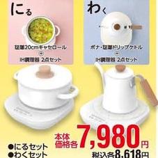 cottocotto  にるセット・わくセット 7,980円(税抜)