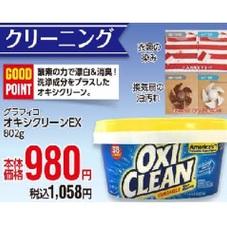 オキシクリーンEX 980円(税抜)