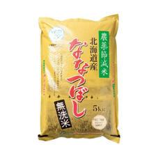 農薬節減栽培ななつぼし(無洗米) 1,980円(税抜)
