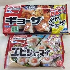 味の素ギョーザ .プリプリのエビシューマイ 168円(税抜)