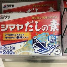 だしの素粉末 278円(税抜)