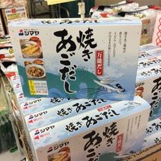 焼きあごだし 278円(税抜)