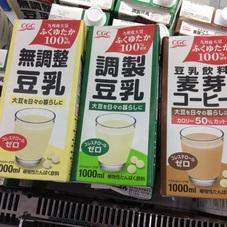 調整豆乳.無調整豆乳.豆乳飲料.麦芽コーヒー よりどり2本 300円(税抜)