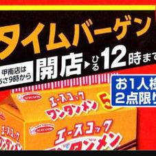 ワンタン麺5食パック 178円(税抜)