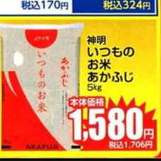 いつものお米あかふじ 1,580円(税抜)