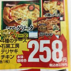 ピザ厳選3品 258円(税抜)