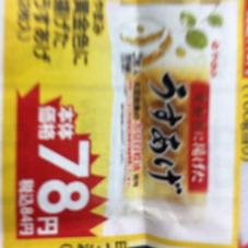 うすあげ 78円(税抜)