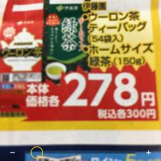 お茶厳選2品 278円(税抜)