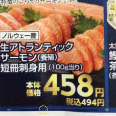 生アトランティックサーモン 458円(税抜)