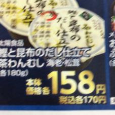 鰹と昆布のだし仕立て茶碗蒸し 158円(税抜)