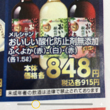 メルシャンおいしい酸化防止剤無添加ふくよかワイン 848円(税抜)