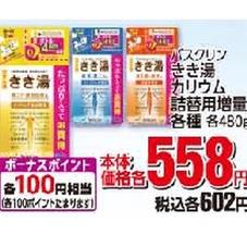 きき湯カリウム詰替え用増量各種 558円(税抜)