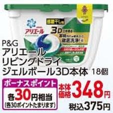 アリエールリビングドライジェルボール3D本体 348円(税抜)