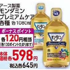 モンダミンプレミアムケア各種 598円(税抜)