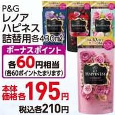 レノアハピネス詰替え用 195円(税抜)