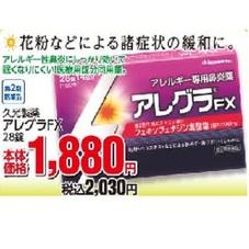 アレグラFX 1,880円(税抜)