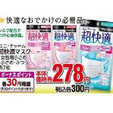 超快適マスク 278円(税抜)
