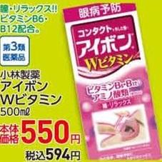 アイボンWビタミン 550円(税抜)