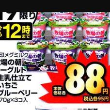 牧場の朝ヨーグルト 88円(税抜)
