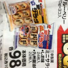 三幸製菓米菓厳選2品 98円(税抜)