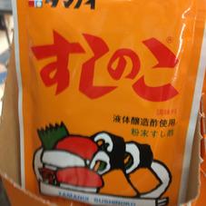 すしのこ 139円(税抜)