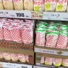 QPマヨネーズ 198円(税抜)