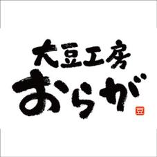 豆腐ハンバーグ 500円