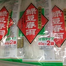 緑豆春雨 100円(税抜)