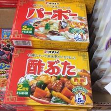 パーポー.酢豚 100円(税抜)