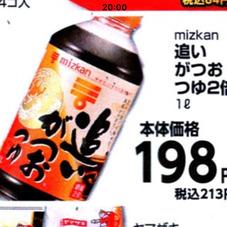 追いがつおつゆ二倍 198円(税抜)