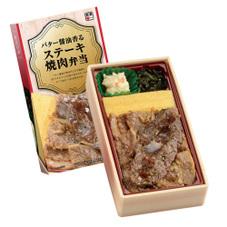 バター醤油香るステーキ焼肉弁当 1,278円(税抜)