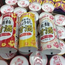 酒粕甘酒.しょうが甘酒.米麹甘酒 100円(税抜)