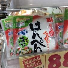ふんわりはんぺん 88円(税抜)