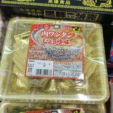 肉ワンタン(しょうゆ味) 88円(税抜)