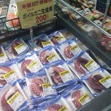 ボイルたこ生食用 200円(税抜)