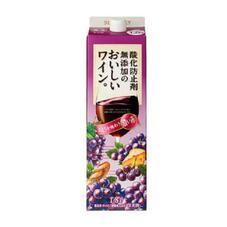 酸化防止剤無添加のおいしいワイン 739円(税抜)