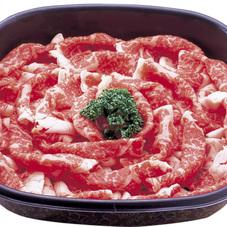 牛肩ロース肉 すき焼き用 880円(税抜)