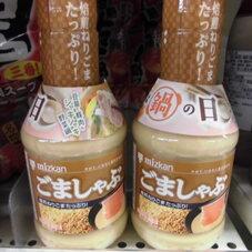 ごましゃぶ 248円(税抜)