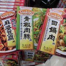 Cook Do各種 128円(税抜)