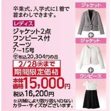 ジャケット2点ワンピース付スーツ 15,000円(税抜)