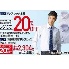 ドレスシャツ各種 20%引