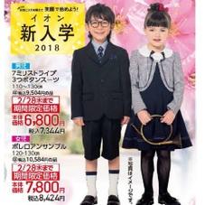 ボレロアンサンブル 7,800円(税抜)