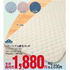 リバーシブル敷パッド 1,880円(税抜)