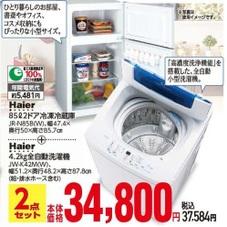 85L2ドア冷凍冷蔵庫+4.2kg全自動洗濯機 2点セット 34,800円(税抜)