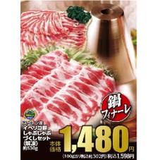 イベリコ豚しゃぶしゃぶづくしセット(解凍) 1,480円(税抜)