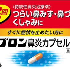 パブロン鼻炎カプセルsα 1,280円(税抜)