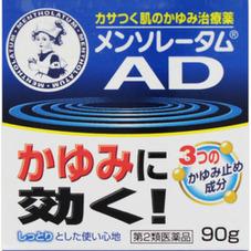 メンソレADクリーム 628円(税抜)