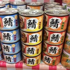さば缶(味噌煮.水煮.味付け) 100円(税抜)